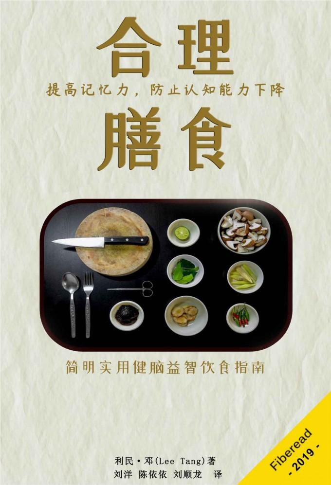 合理膳食:提高记忆力,防止认知能力下降(epub+azw3+mobi)