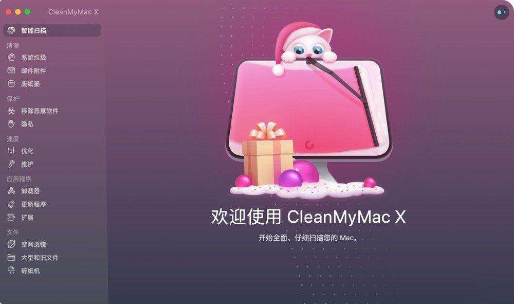 MyCleanMac X 4.5.1-52资源网