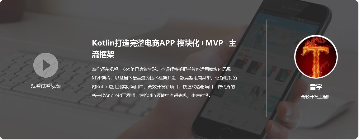 Kotlin打造完整电商APP 模块化+MVP+主流框架-52资源网
