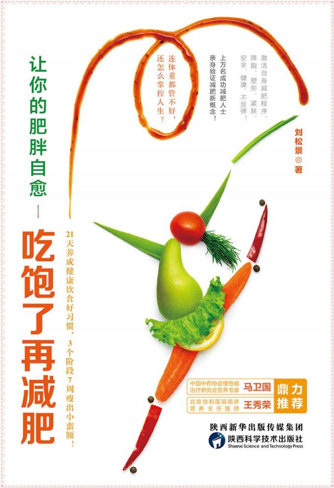 让你的肥胖自愈:吃饱了再减肥(epub+azw3+mobi)