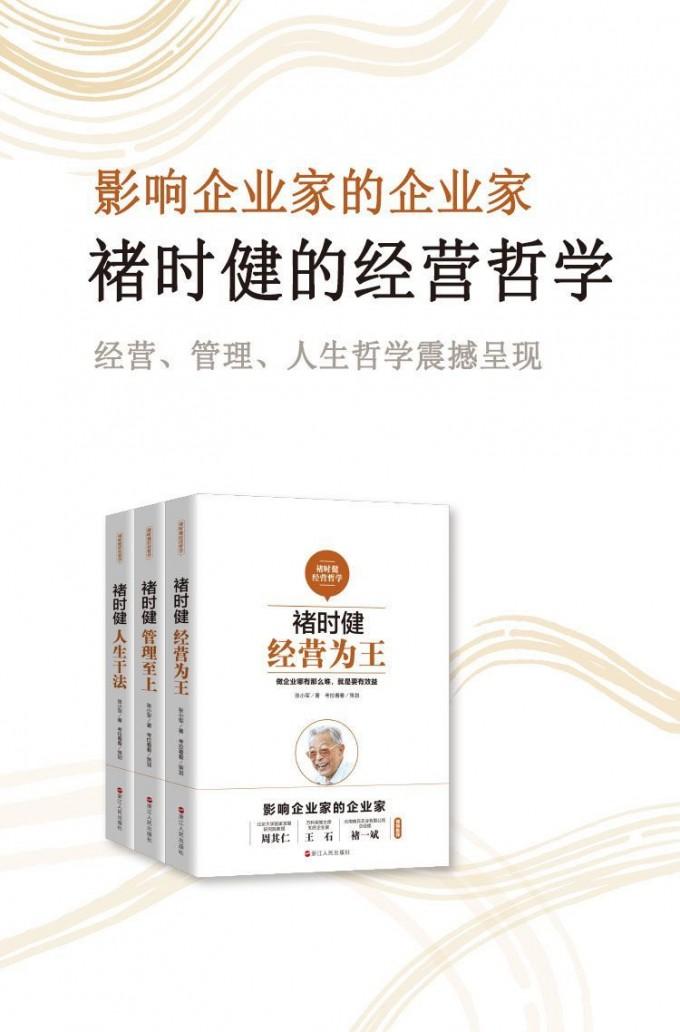 褚时健经营哲学系列(套装共3册):经营为王+管理至上+人生干法(epub+azw3+mobi)