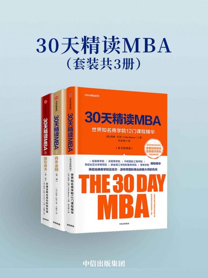 30天精读MBA(套装共3册)(epub+azw3+mobi)