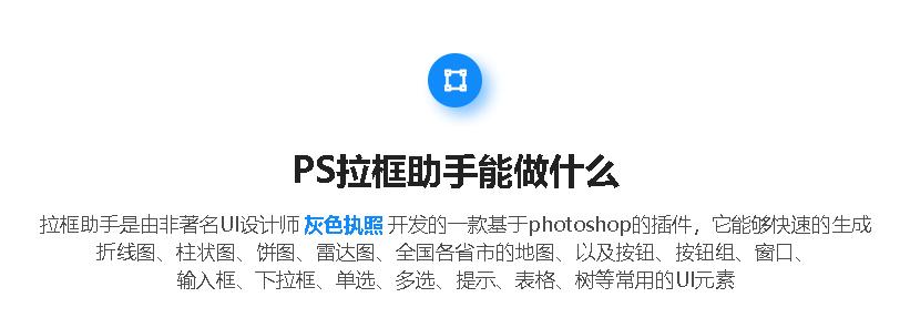 PS神级插件-PS拉框助手V1.0.0.3版本2019年最新版-设计酷-设计酷COOK-这设计很酷COOL
