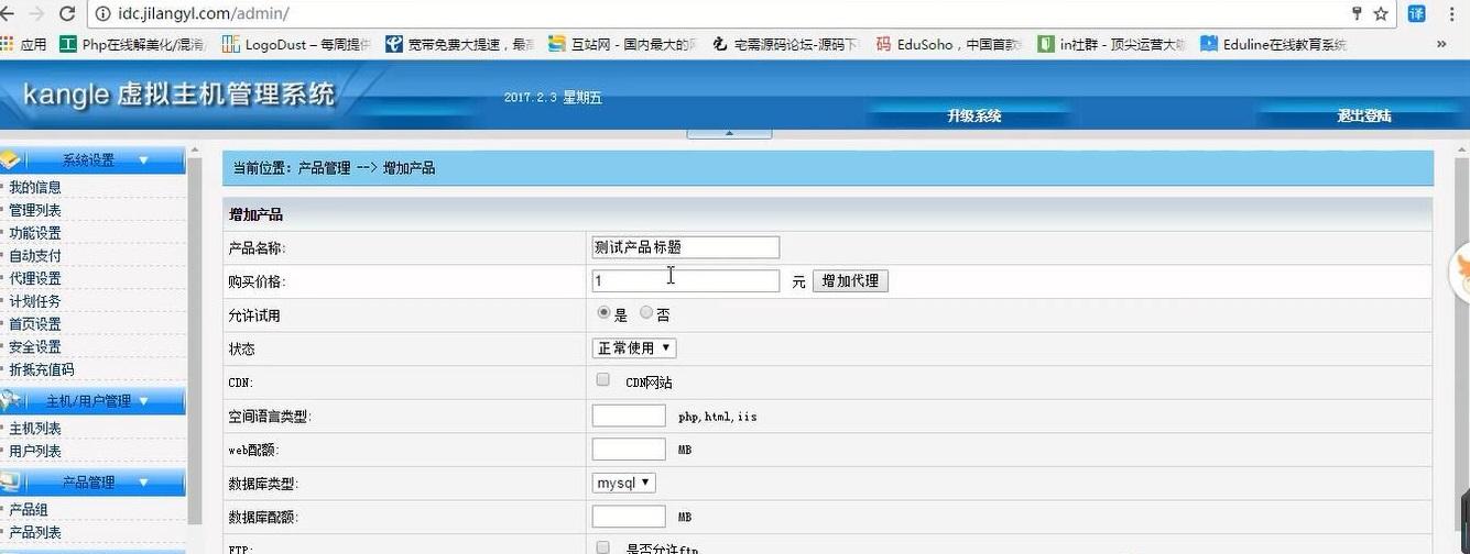 最新更新kangle虚拟主机空间销售网站源码+架设教程-52资源网