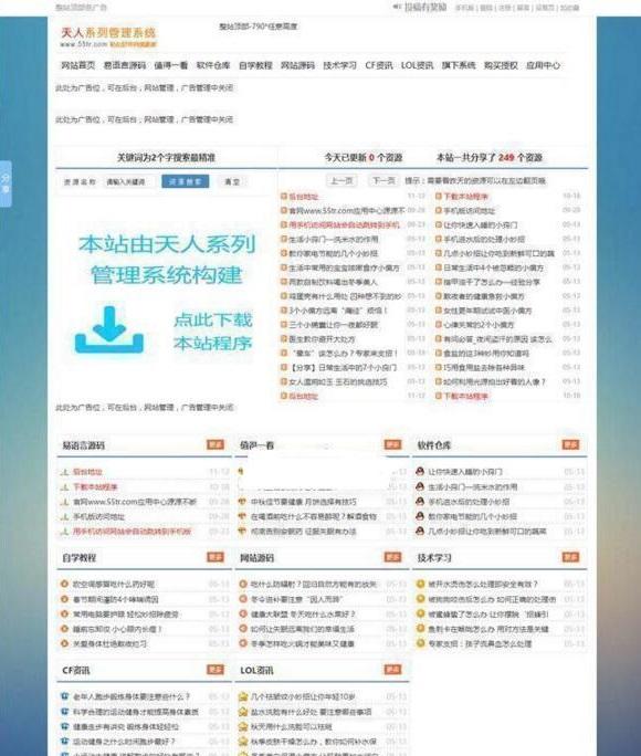 小刀娱乐网源码20191223版 v4.97-52资源网