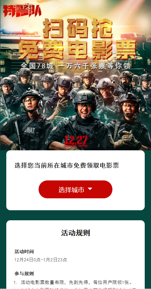 《特警队》电影票免费领取 12月24日0点-1月2日23点