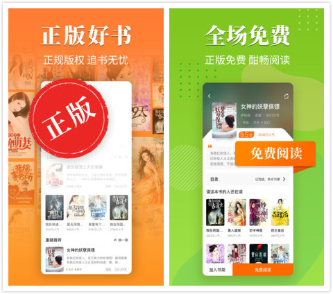 橘子小说V4.0无广告免费小说软件