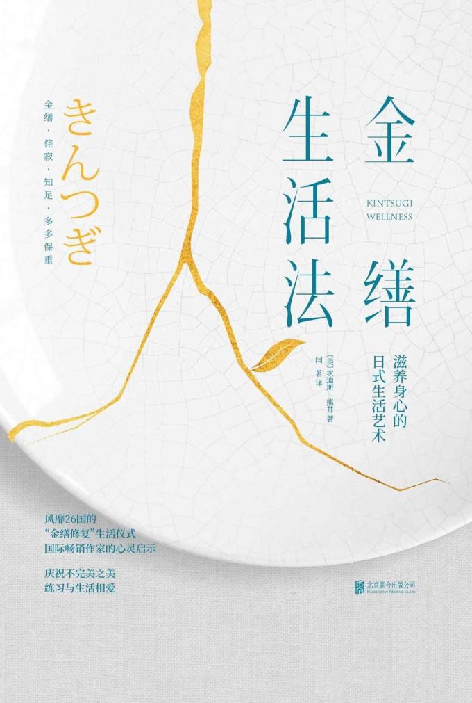 金缮生活法(epub+azw3+mobi)