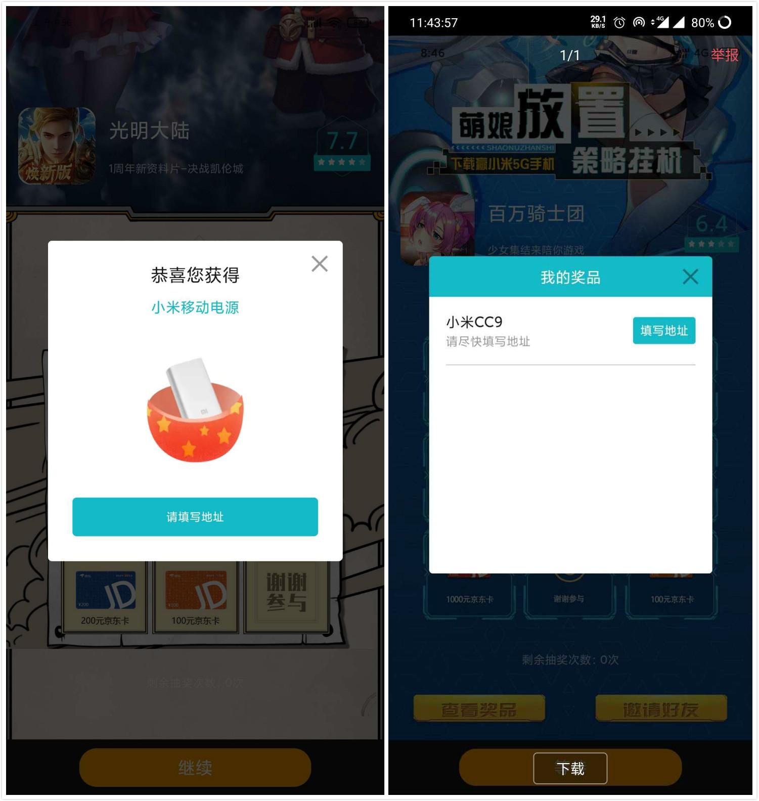 小米手机游戏中心下载游戏抽实物