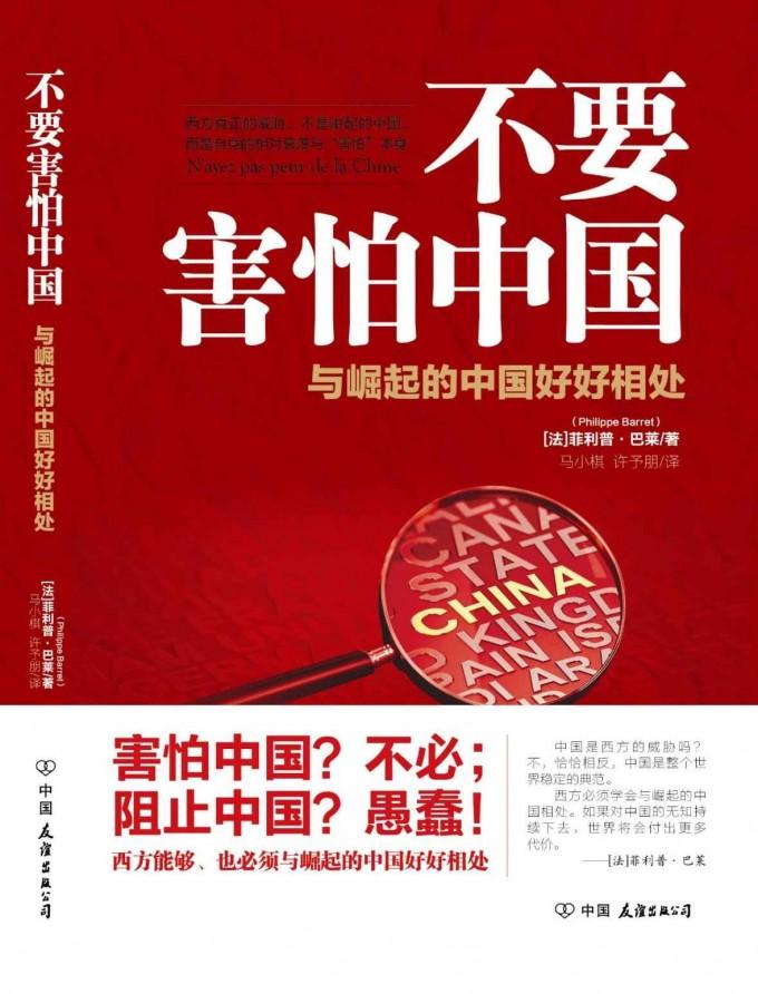 不要害怕中国:与崛起的中国好好相处(epub+azw3+mobi)