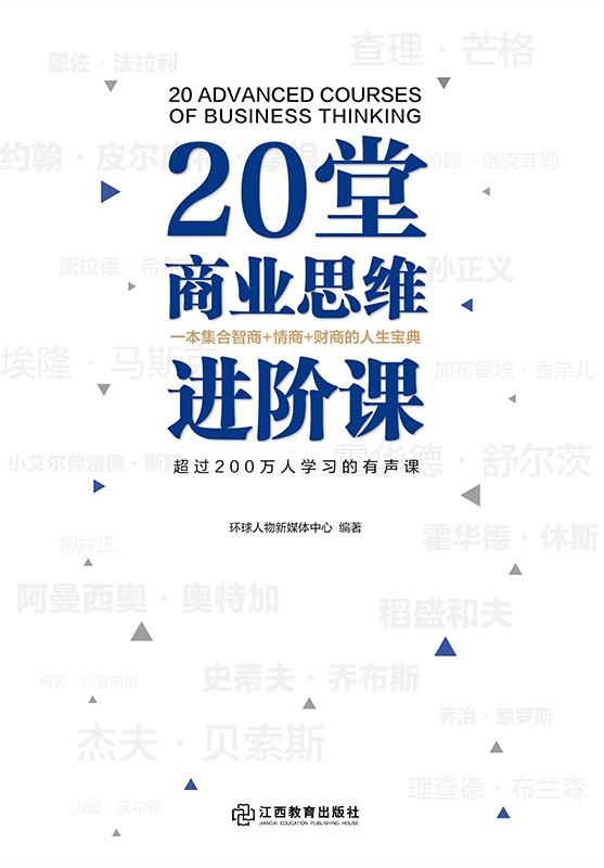 20堂商业思维进阶课(epub+azw3+mobi)