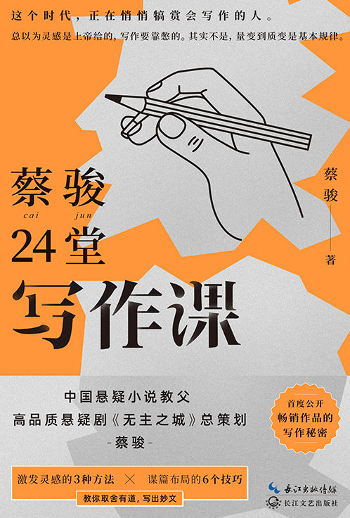 蔡骏24堂写作课(epub+azw3+mobi)