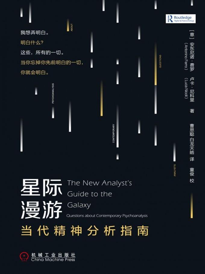 星际漫游:当代精神分析指南(epub+azw3+mobi)