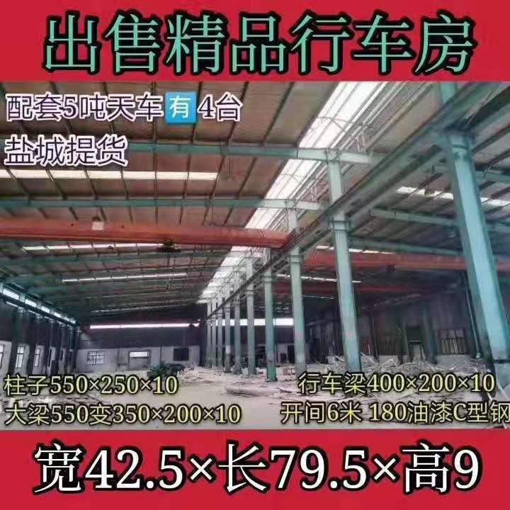 出售江苏盐城二手钢结构宽24.5米×长48.5米×高9米