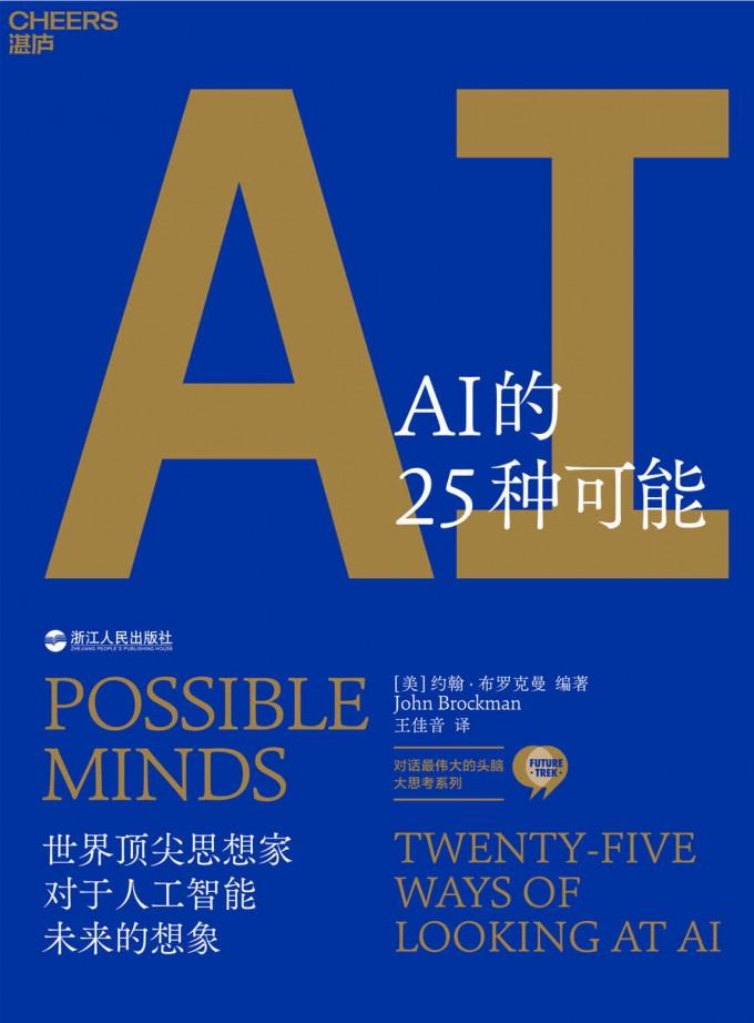 AI的25种可能(epub+azw3+mobi)