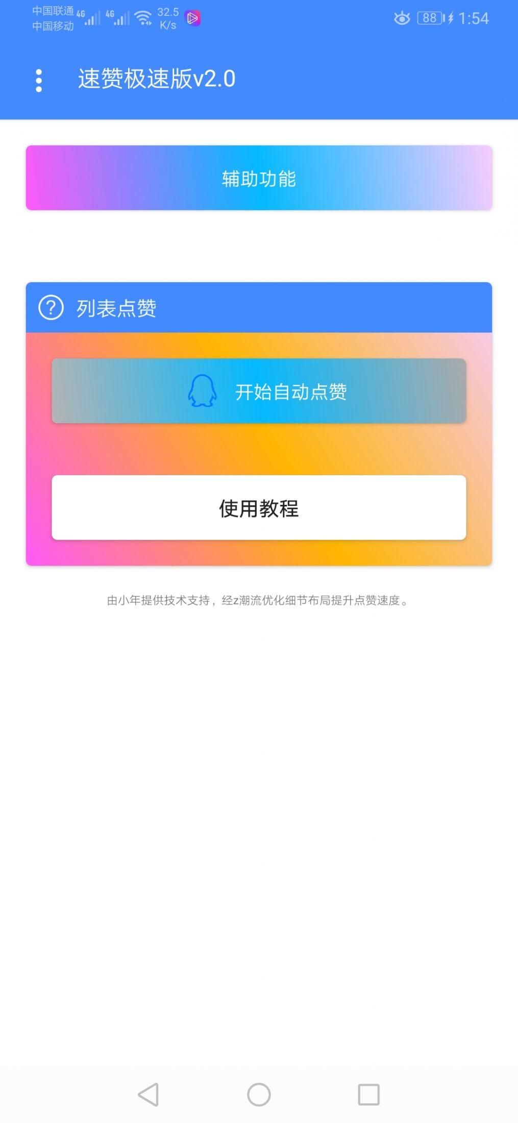 安卓QQ自动点赞软件软件下载