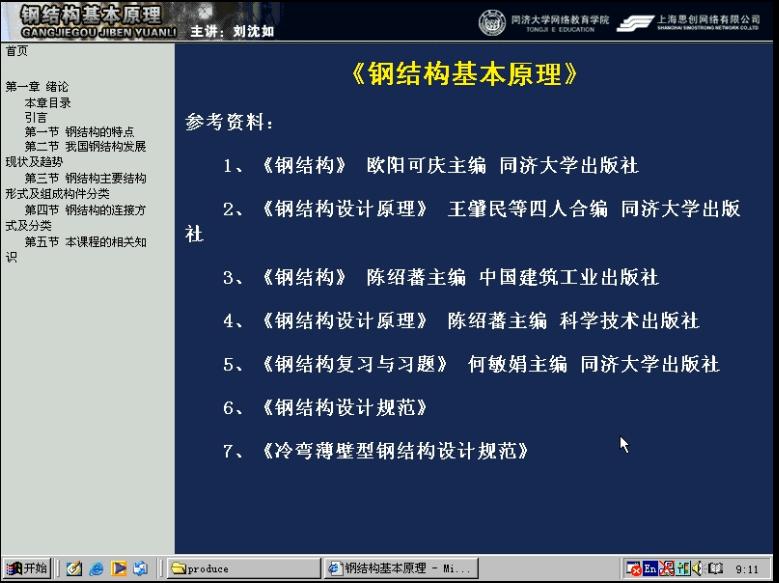 同济大学 钢结构基本原理 48讲