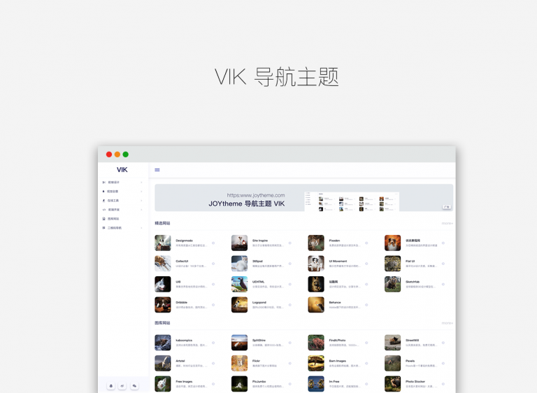 VIK导航主题 wordpress主题-52资源网
