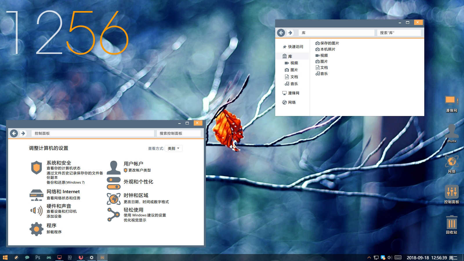 FFox V2电脑主题包含win10、win8、win7-52资源网