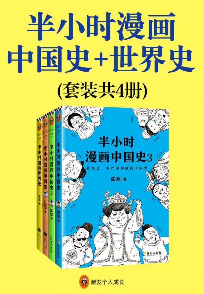 半小时漫画中国史+世界史(套装共4册)(epub+azw3+mobi)
