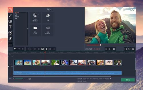 【视频剪辑软件】Movavi Video Editor v15.4.0 32/64位 (51Mb/57Mb)