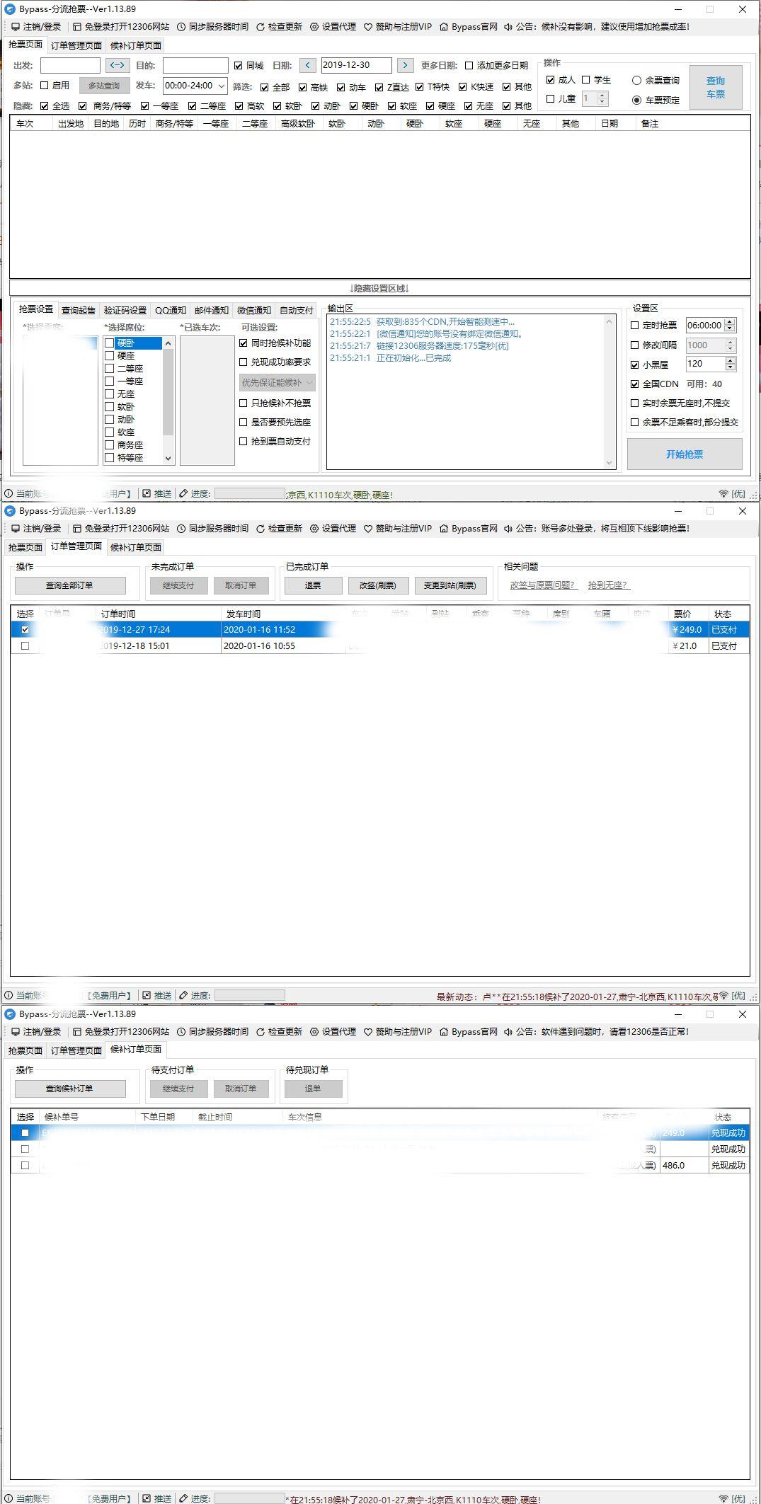 PC版12306分流抢票小助手软件下载