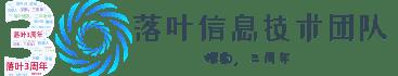 落叶信息技术团队-落叶团队-官网