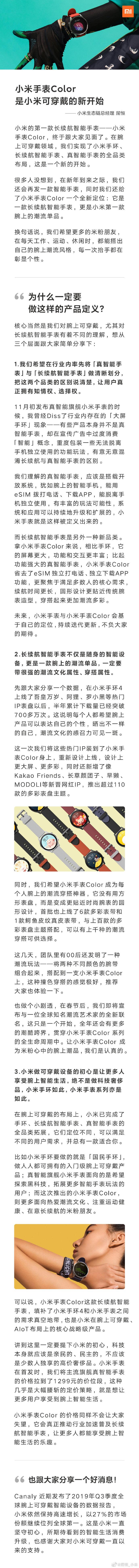 小米为什么一定要做智能穿戴产品