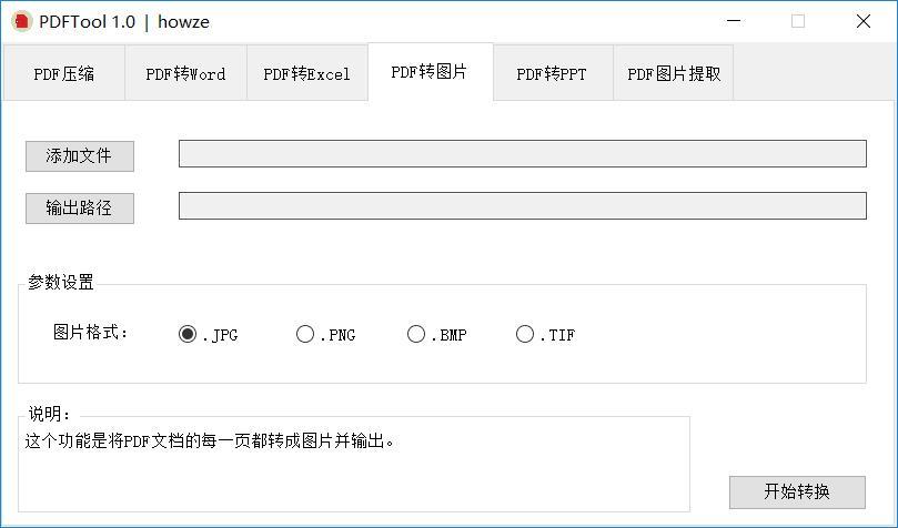 免费的PDF文件转换处理器软件下载