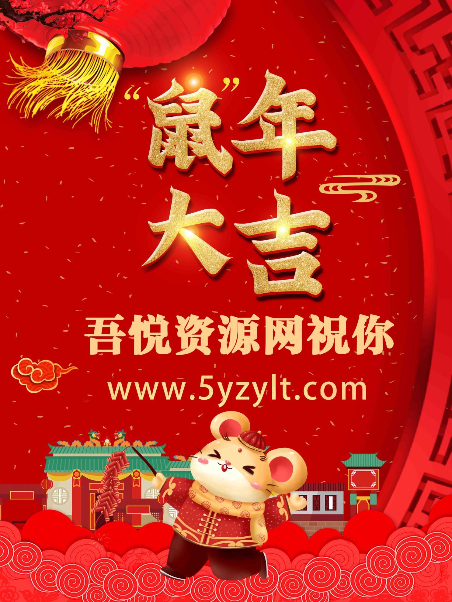 吾悦资源网祝你2020年新年快乐!!