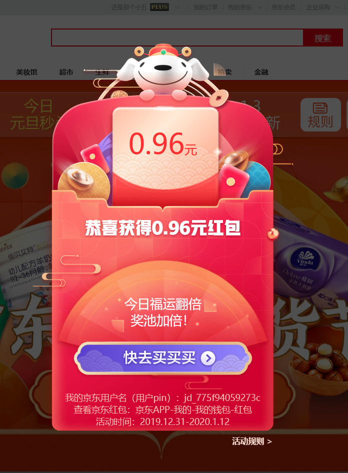 <strong>每天领1个京东红包最</strong>