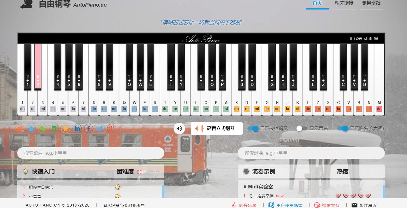 好玩的网页弹钢琴