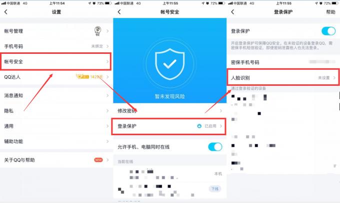 QQ推出设备锁人脸识别登陆
