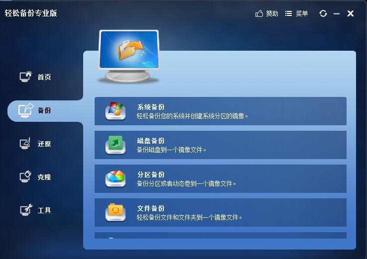 PC电脑一键备份系统克隆器软件下载