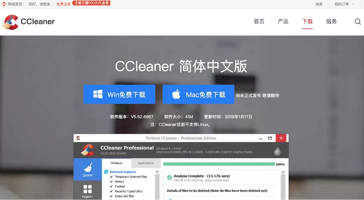 """思杰马克丁代理CCleaner """"中文官网""""已经上线!"""