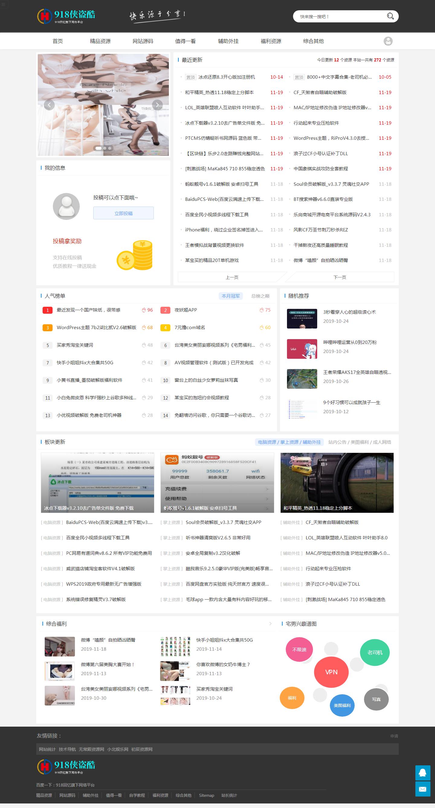 Zblog仿115资源网模板精美大气-99资源网