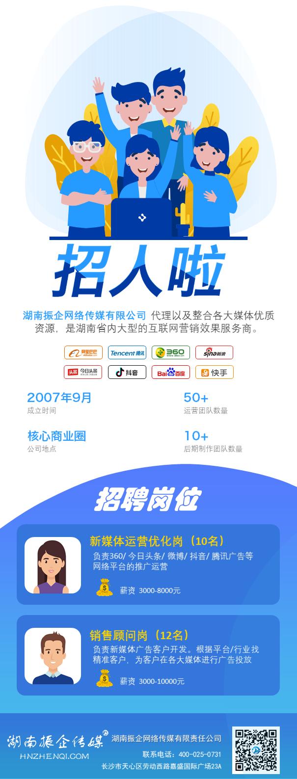 湖南振企传媒