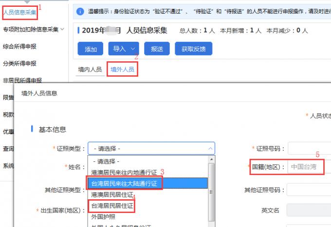 中国台湾人员如何申报个人所得税?