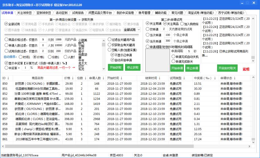 PC版京东免费试用实物助手软件下载