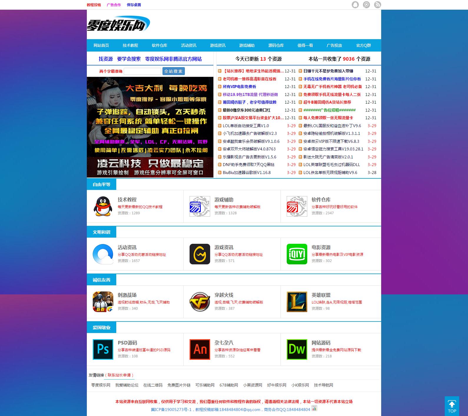 WordPress主题模板零度娱乐网源码分享带数据-99资源网