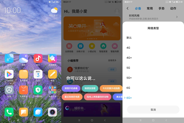 红米Note5 [MIUIV11-20.1.3] 网络类型|DPI调节|连续对话冰箱|去360系列 [01.03]