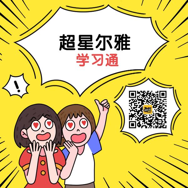 【超星尔雅学习通】网课代刷