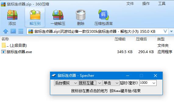 电脑鼠标模拟自动连点器软件下载