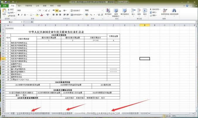 G100000《中华人民共和国企业年度关联业务往来报告表》下载