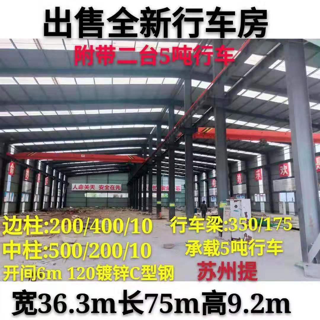 出售行车房36.3米宽×75米长×9.5高