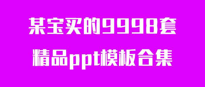 9998套精品PPT的模板合集