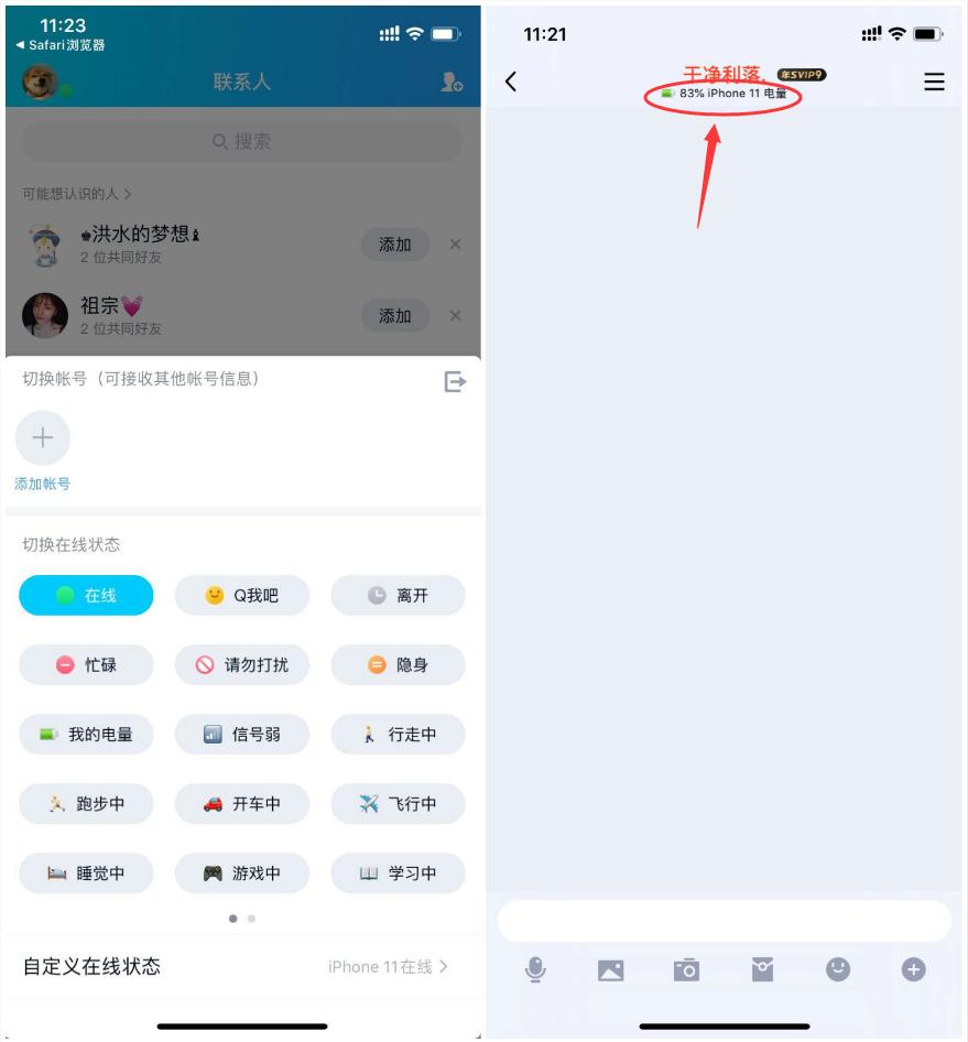 【QQ小技巧】最近上线可显示对方电量