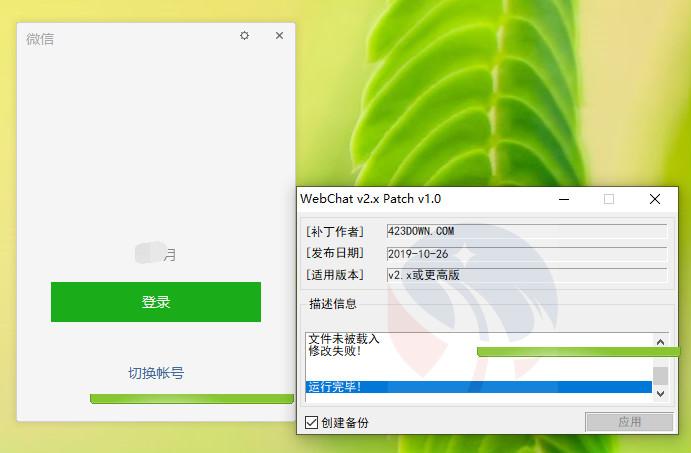 PC微信多开消息防撤回补丁软件下载