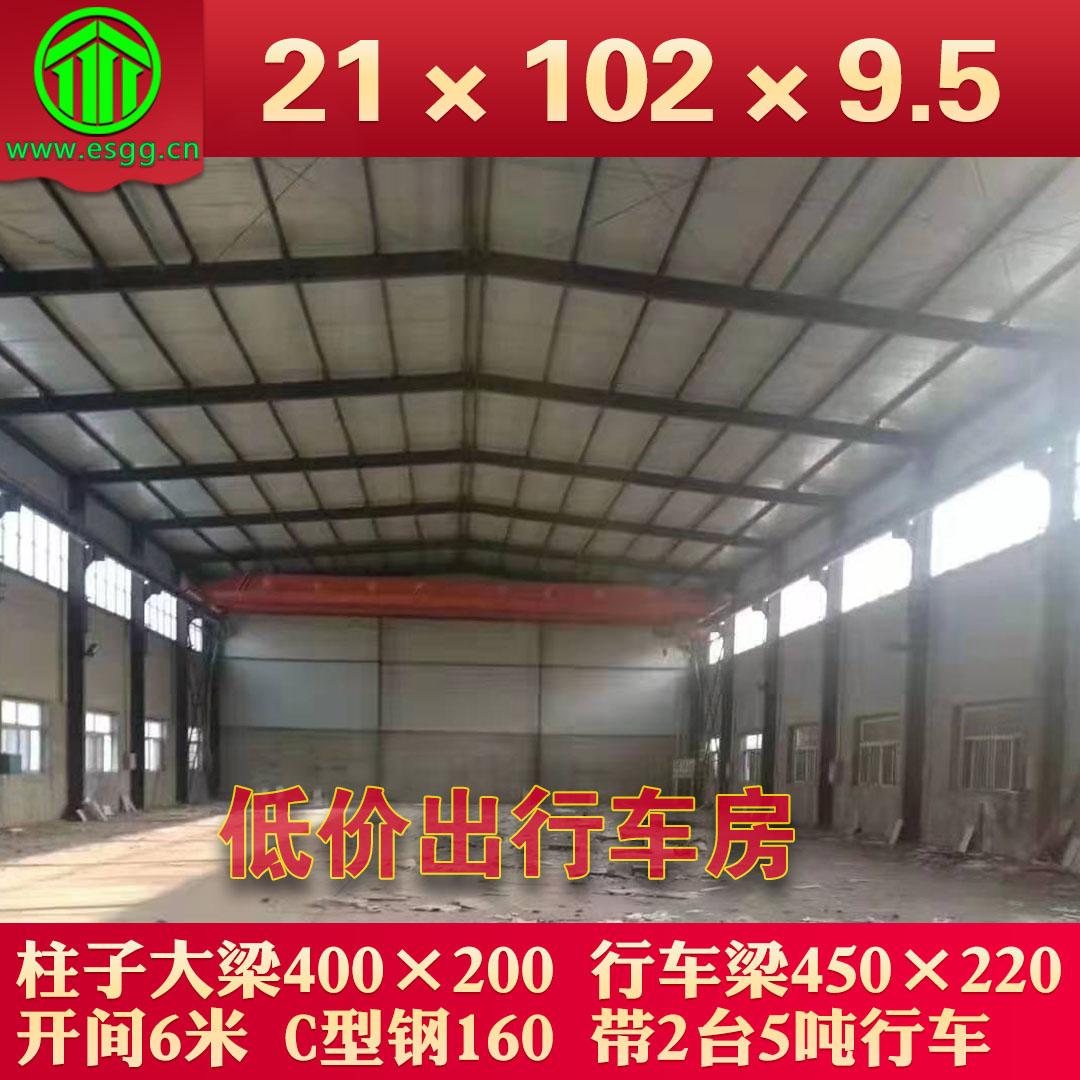 出售行车房宽21米长102高9.5米