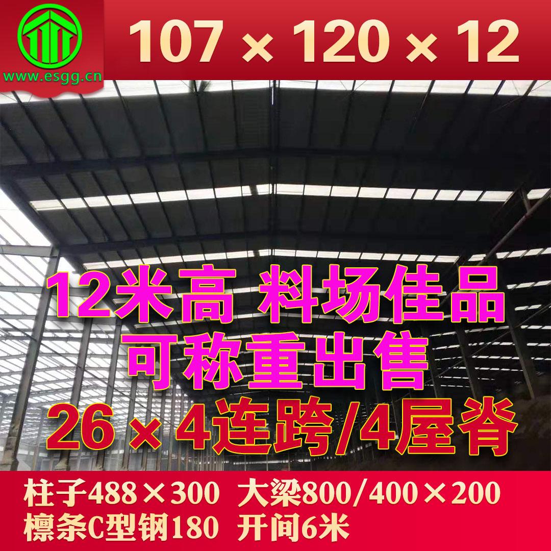 出售大库房107x120x12米